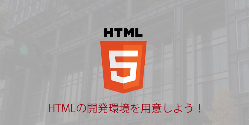 【HTML】Webサイトの基本のHTMLを学ぼう!「HTMLの開発環境を用意しよう!」【入門編】