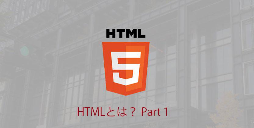 【HTML】Webサイトの基本のHTMLを学ぼう!「HTMLとは?」【入門編】