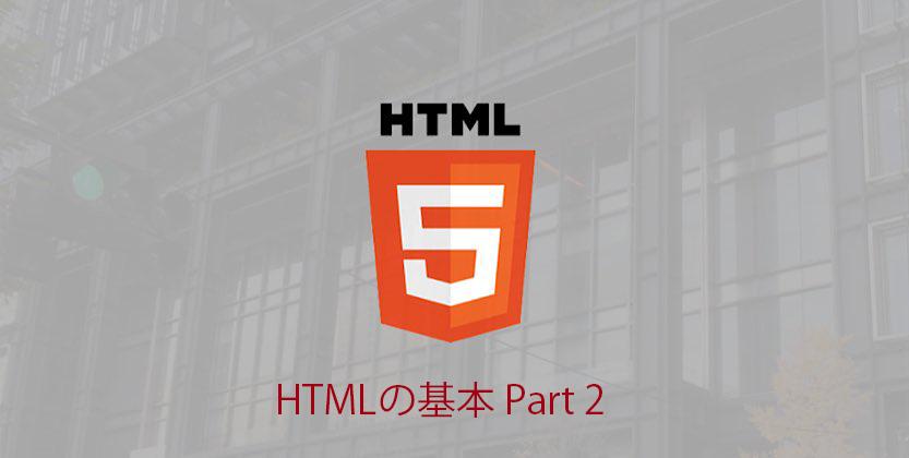 【HTML】Webサイトの基本のHTMLを学ぼう!「HTMLの基本」【入門編】