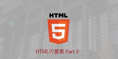【HTML】Webサイトの基本のHTMLを学ぼう!「HTMLの要素」【入門編】
