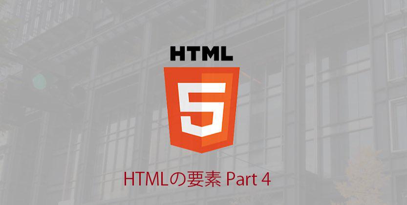 【HTML】Webサイトの基本のHTMLを学ぼう!「HTMLの属性」【入門編】