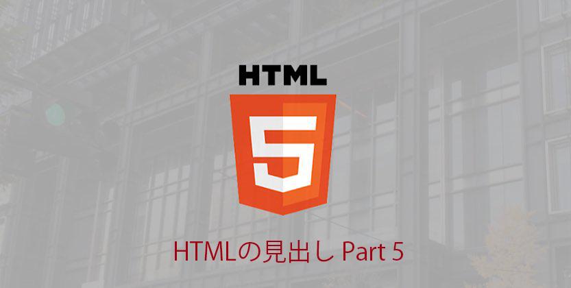 【HTML】Webサイトの基本のHTMLを学ぼう!「HTMLの見出し」【入門編】