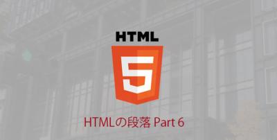 【HTML】Webサイトの基本のHTMLを学ぼう!「HTMLの段落」【入門編】