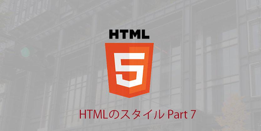 【HTML】Webサイトの基本のHTMLを学ぼう!「HTMLのスタイル」【入門編】