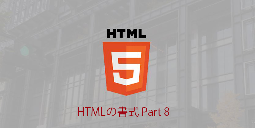 You are currently viewing 【HTML】Webサイトの基本のHTMLを学ぼう!「HTMLの書式」【入門編】