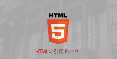 Read more about the article 【HTML】Webサイトの基本のHTMLを学ぼう!「HTMLの引用」【入門編】