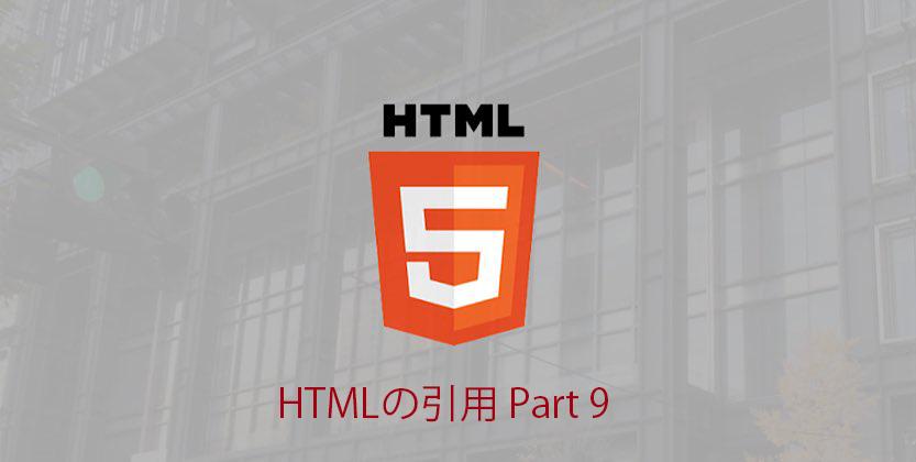 【HTML】Webサイトの基本のHTMLを学ぼう!「HTMLの引用」【入門編】